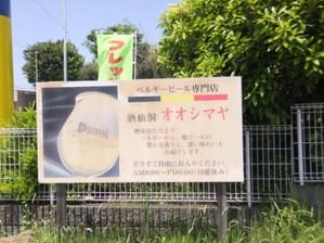Oosima3_2
