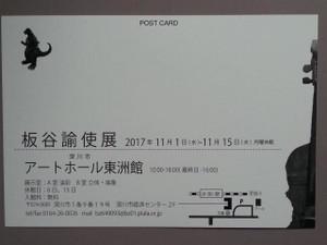 Asahiita6